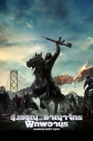 Dawn of the Planet of the Apes (2014) รุ่งอรุณแห่งอาณาจักรพิภพวานร