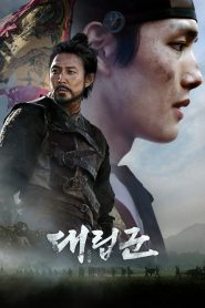 Warriors of the Dawn (2017) ซับไทย