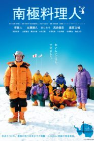 The Chef of South Polar (2009) Omoshiro Nankyoku Ryurinin [ซับไทย]