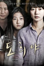 A Girl At My Door (2014) Soundtrack ซับอังกฤษ