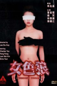 Indecent Woman (1999) R18+ Soundtrack