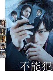 Impossibility Defense (2017) Funouhan อาชญากรรมเหนือมนุษย์