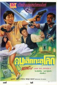 Look Out, Officer (1990) คนเล็กทะลุโลก