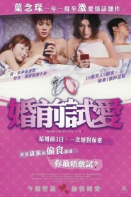 18+ Fun Chin See Oi (2010) Marriage with a Liar