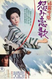 18+ Lady Snowblood 2 (1974) Love Song of Vengeance