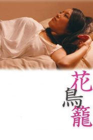 18+ The Caged Flower (2013)