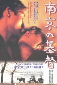 18+ The Christ Of Nanjing (1995)