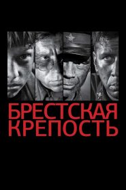 The Brest Fortress aka Fortress of War (2010)