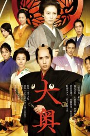 The Lady Shogun and Her Men (Ohoku) (2010)