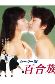 18+ Sailor Suit Lily Lovers (1983)