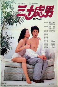 Mr. Virgin (1984)