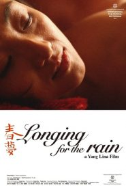 18+ Longing for the rain (2013)