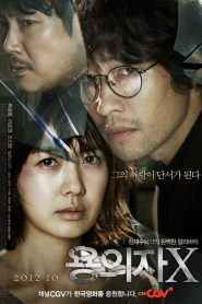 Perfect Number (2012) เพอร์เฟค นัมเบอร์