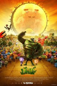 Yak – The Giant King (2012) ยักษ์