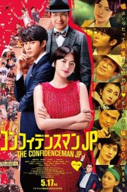 The Confidence Man JP The Movie (2019)