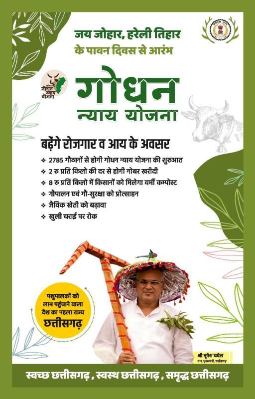 CM Bhupesh Hareli Tyohaar