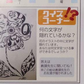 【ニュース】:大阪市の堀江小学校のPTA新聞に学校の名前が入った花の絵が掲載されました。