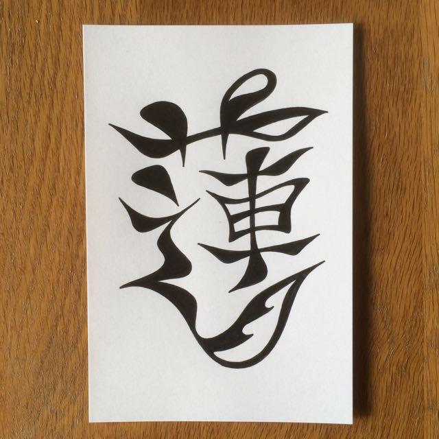 名前のアート 筆文字 出産祝い