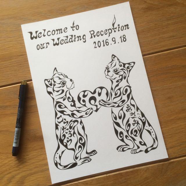 ウェルカムボード 猫 夫婦 新婚