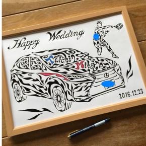 お世話になった方へ贈る愛車をモチーフにした絵の結婚祝い(A3サイズ)