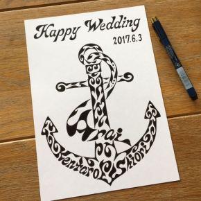 海が好き!錨(イカリ)をモチーフにした結婚祝いとして贈る絵のプレゼント