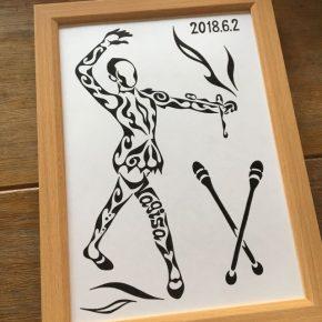 新体操の教え子に贈る!写真を元にして書いた名前の入ったシルエット絵のプレゼント