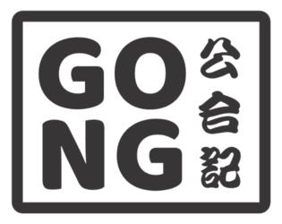 GONG Hamburg