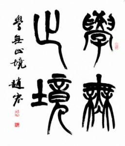 Xue Wu Zhi Jing