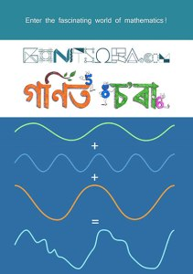 Enter-the-fascinating-world-of-mathematics-Gonit-Sora-E-Book-cover
