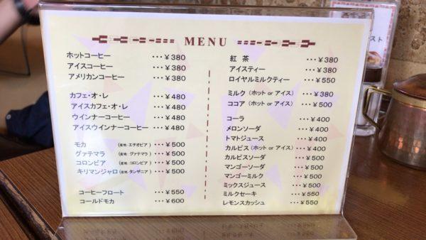 香豆里珈琲館
