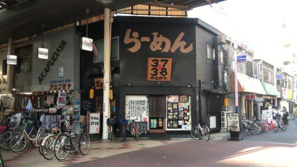 らーめん3738(みなみや)