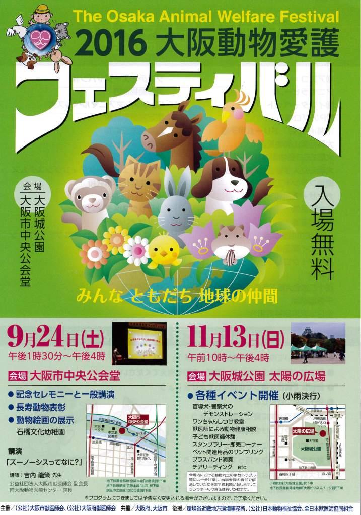 今週末は大阪城動物愛護フェスティバルに行ってみよう!
