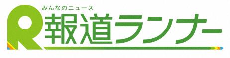 十兵衛,しし丸:報道ランナー出演!