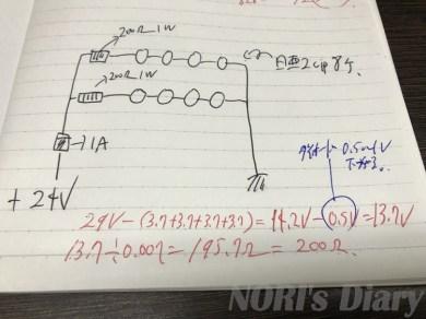 LED計算ノート
