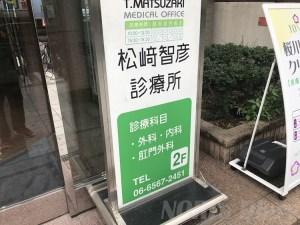 松崎智彦診療所