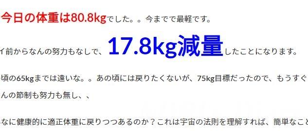 80.8kg