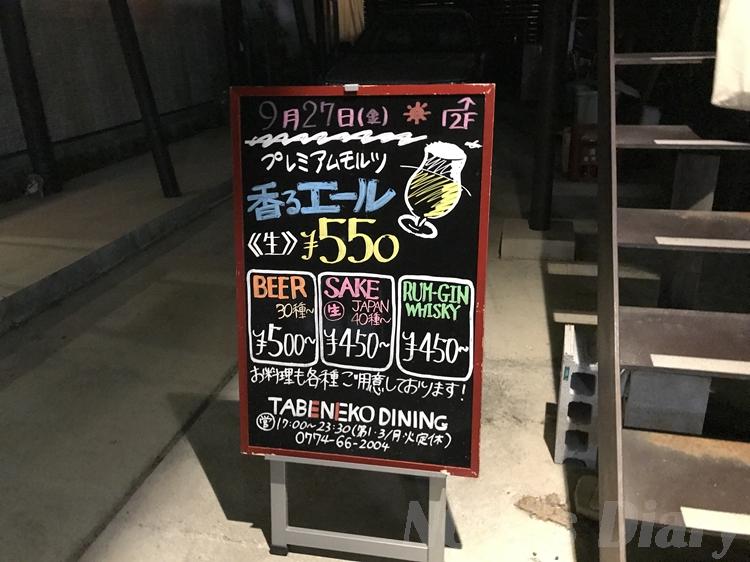 旅猫食堂看板