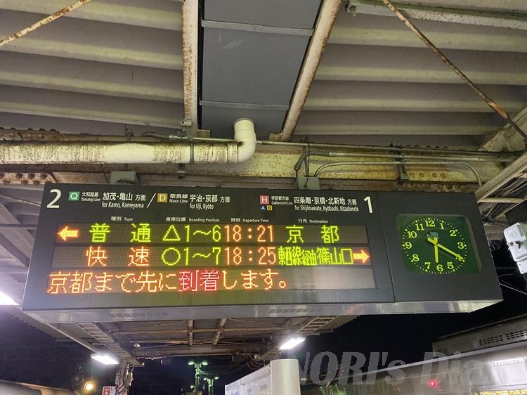 木津駅電光掲示板