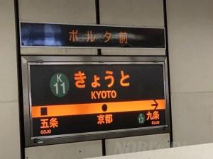 市営地下鉄京都