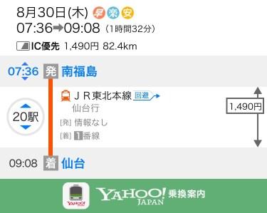 2018/8/30 南福島→仙台