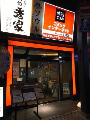 快活CLIB 盛岡大通店