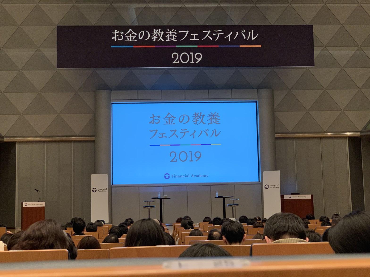 お金の教養フェスティバル2019