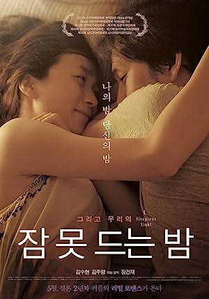 JAM-MOT DEUN-EUN BAM – FILME – 2012