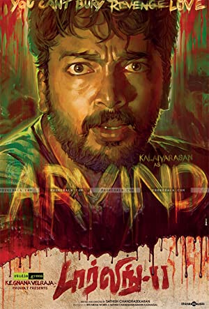 DARLING 2 – MOVIE – 2016