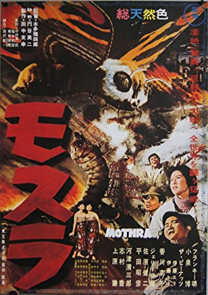 MOTHRA – MOVIE – 1961