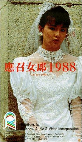 YING ZHAO NU LANG 1988 – MOVIE – 1988