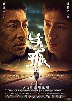 SHI GU – FILME – 2015