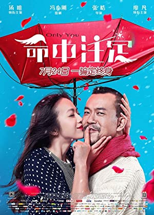 ONLY YOU – MOVIE – 2015