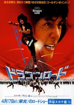 DRAGON STRIKE – MOVIE – 1982