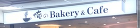 bakeryTitle